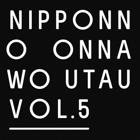 『NIPPONNO ONNAWO UTAU VOL.5』NOW ON SALE/2,916yen