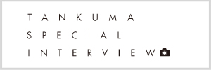 TANKUMA SPECIAL INTERVIEW