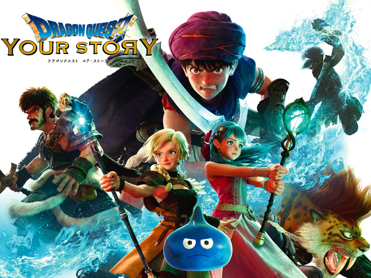 ©2019「DRAGON QUEST YOUR STORY」製作委員会 ©1992 ARMOR PROJECT/BIRD STUDIO/SPIKE CHUNSOFT/SQUARE ENIX All Rights Reserved.