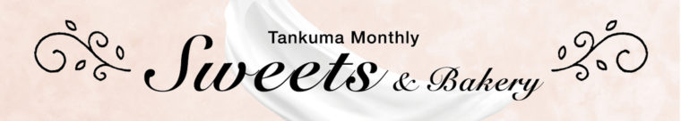 【Tankuma Monthly Sweets & Bakery】記事一覧はこちら